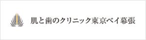 皮膚科 肌と歯のクリニック 東京ベイ幕張
