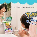 お子様の歯ブラシ習慣 ポケモンスマイル