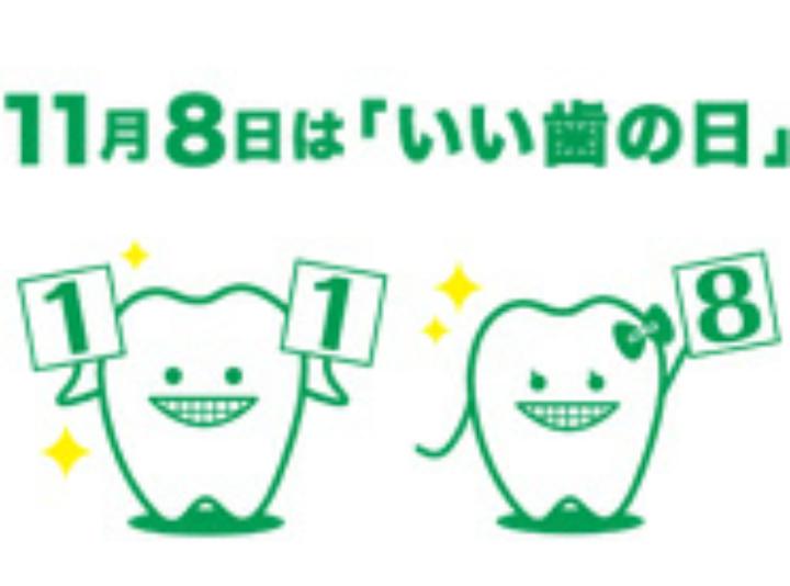 いい歯の日』は、いい歯茎の日?? : 品川区・大田区(東京)の歯科 ...